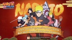Naruto Online เล่นง่ายๆ ในคลิกเดียว มาทำความรู้จักระบบกันเถอะ!