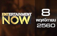 Entertainment Now 08-11-60