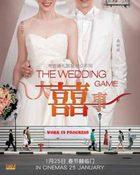 The Wedding Game รักโปรโมท โคตรจะวุ่น