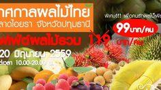 มาแล้ว!! บุฟเฟ่ต์ผลไม้คนละ 99 บาท เทศกาลผลไม้ไทย ที่ตลาดไอยรา จ.ปทุมธานี