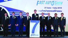 FAST Auto Show Thailand 2018 ปูพรมแดงรับ 15 บริษัทรถยนต์ใหม่ และ 16 ผู้ประกอบการรถยนต์ใช้แล้ว