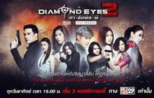 DIAMOND EYES ตา-สัมผัส-ผี 2