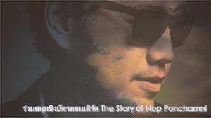 ร่วมสนุกชิงบัตรคอนเสิร์ต The Story of Nop Ponchamni ของ นภ พรชำนิ