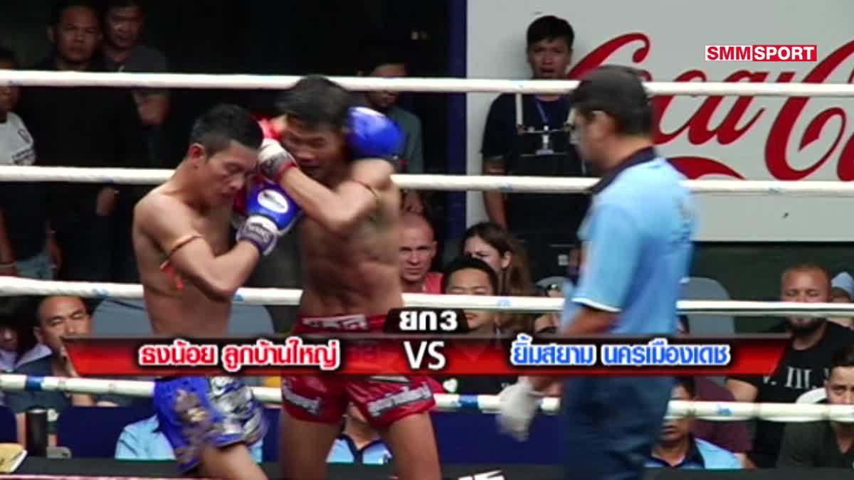 """คู่มันส์มวยไทย / 11-12-60/ คู่รอง ศึกวันมิตรชัย """"ธงน้อย ชนะน็อค ยิ้มสยาม"""" ยก 3 เวทีมวยราชดำเนิน"""