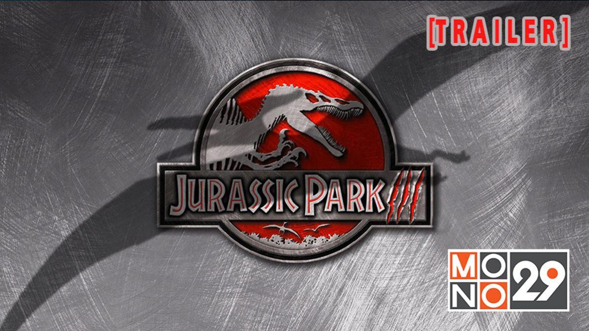 JURASSIC PARK III ไดโนเสาร์พันธุ์ดุ ภาค 3 [TRAILER]