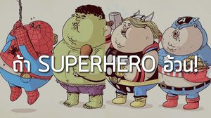 Superhero แบบอ้วนๆ Fan Art ไอเดียสนุกจาก Alex Solis ศิลปินชาวอเมริกัน