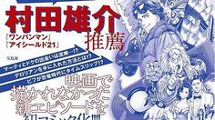 อ.ยูสุเกะ ผู้เขียน One Punch Man สาวกตัวจริงหนัง Back to the future!