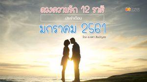 ดวงความรัก 12 ราศี ประจำเดือนมกราคม 2561 โดย อ.คฑา ชินบัญชร