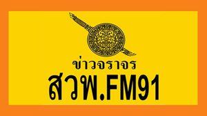 สวพ. 91.00 FM