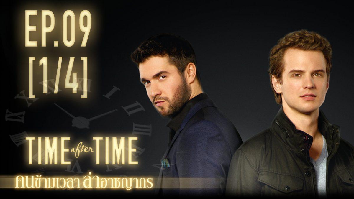 Time After Time คนข้ามเวลา ล่าอาชญากร ปี 1 EP.9 [1/4]