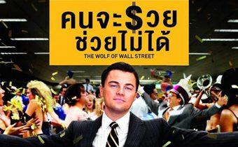 The Wolf of Wall Street คนจะรวย ช่วยไม่ได้