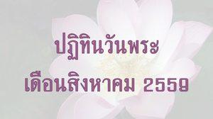 ปฏิทินวันพระ 2559 เดือนสิงหาคม