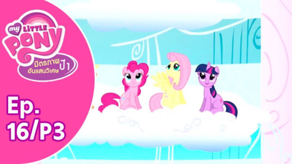My Little Pony Friendship is Magic: มิตรภาพอันแสนวิเศษ ปี 1 Ep.16/P3