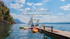 """บรรยากาศดีต่อใจ! ที่ """"The Floatel"""" โรงแรมลอยน้ำ กาญจนบุรี"""