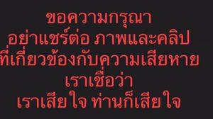 กองทัพอากาศไทยวอน หยุดแชร์ภาพ-คลิปที่เกี่ยวกับความเสียหายเหตุเครื่องบินตก