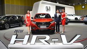 ็Honda เปิดตัว H-RV ใหม่ พร้อมมอบข้อเสนอสุดพิเศษในงาน Fast Auto Show Thailand 2018