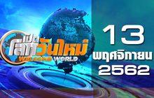 เปิดโลกวันใหม่ Welcome World 13-11-62