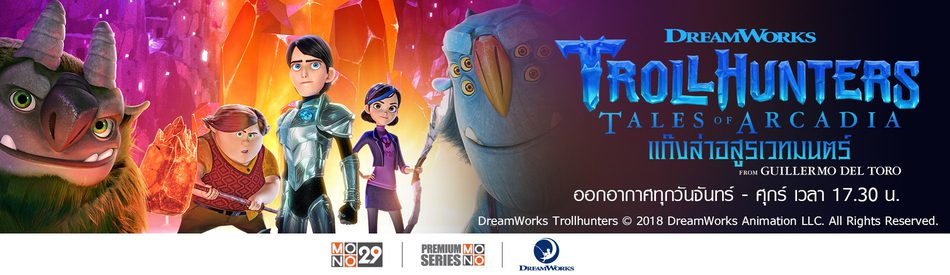 Trollhunters: Tales of Arcadia แก๊งล่าอสูรเวทมนตร์ ปี 1