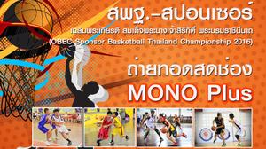 รับชมถ่ายทอดสด! บาสเกตบอล OBEC – Sponsor Basketball Thailand Championship 2016