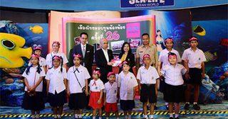 เมืองไทยมอบทุนน้องน้อย ครั้งที่ 26