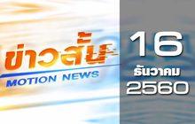 ข่าวสั้น Motion News Break 1 16-12-60