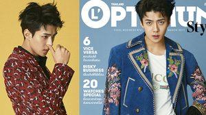 เซฮุน EXO หล่อ-หรู! ขึ้นปก L'Optimum Thailand