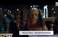 """Warner Bros. เลือกผู้กำกับซันแดนซ์คุมโปรเจกต์วายร้าย """"ฮาร์ลีย์ ควินน์"""""""