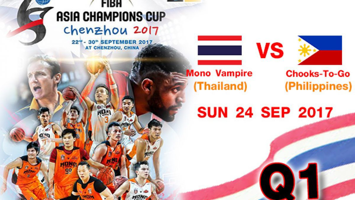 การเเข่งขันบาสเกตบอล FIBA Asia Champions cup 2017  : Mono Vampire (THA)  VS Chooks-To-Go (PHI) Q1 ( 24 Sep 2017 )