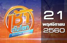 เช้าทันโลก Welcome World 21-11-60
