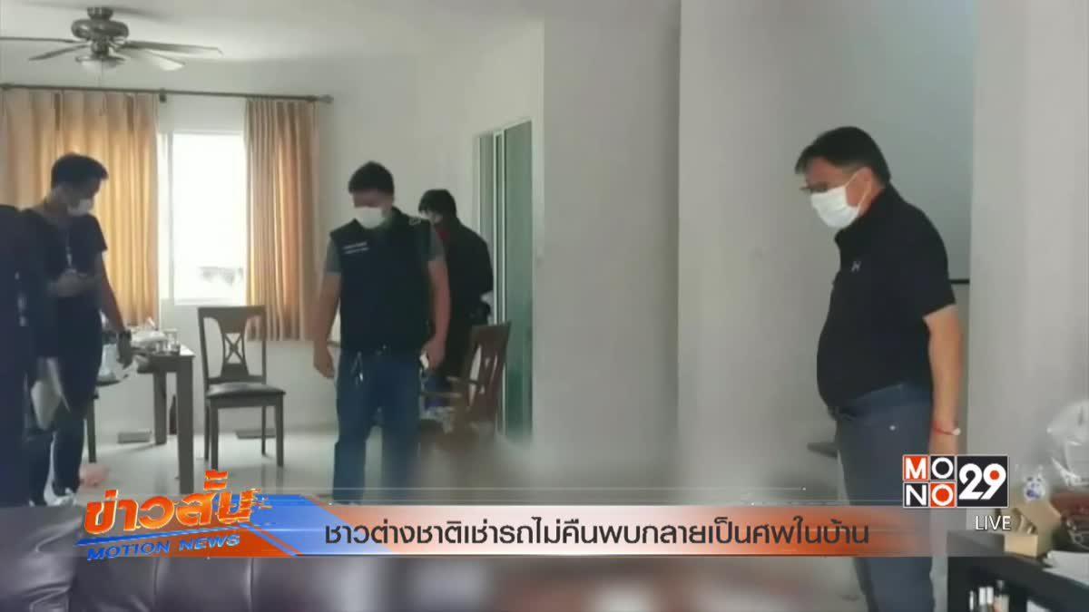 ชาวต่างชาติเช่ารถไม่คืนพบกลายเป็นศพในบ้าน