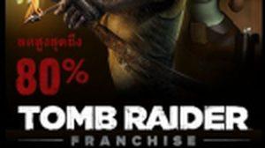 """เกมส์ดัง Tomb Raider-Sniper Elite 3 ลด""""หลังหัก""""บน Steam สุดๆ"""