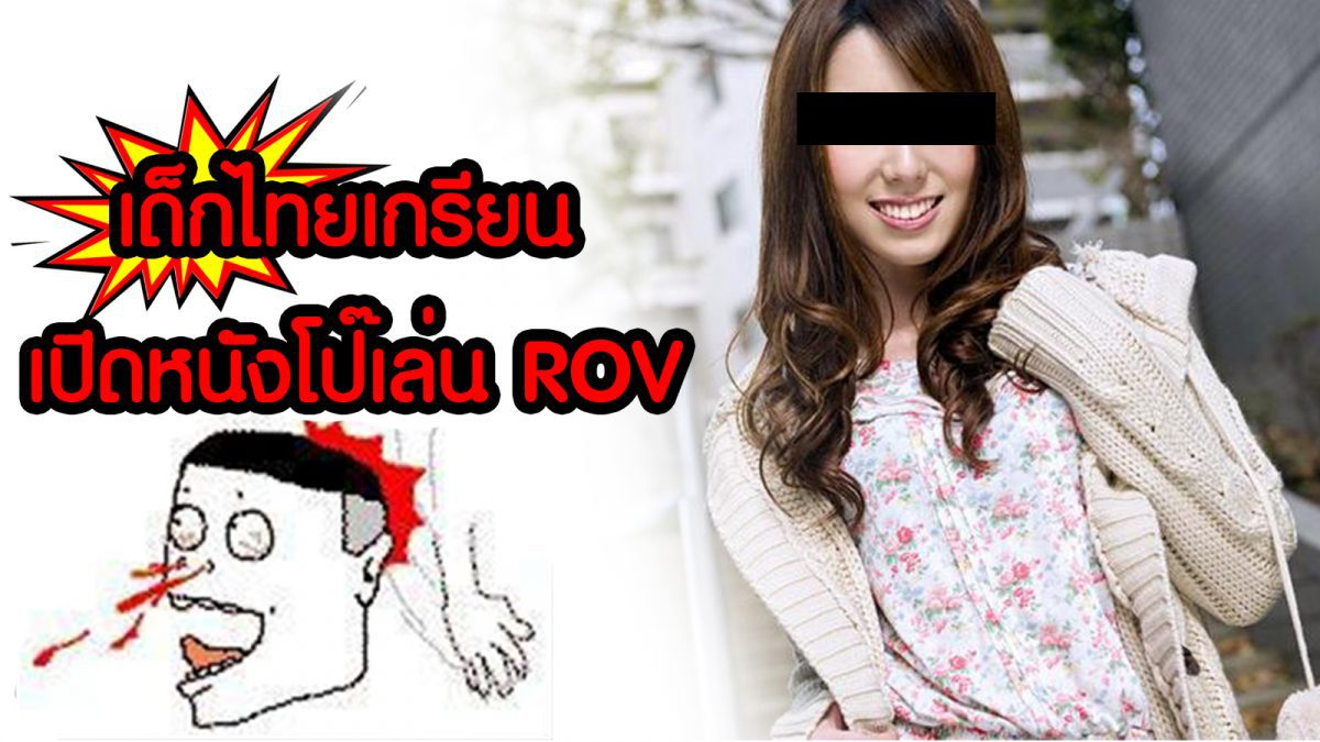 เด็กไทยเกรียน เปิดหนังโป๊เล่น ROV