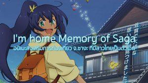 I'm home Memory of Saga อนิเมะส่งเสริมการท่องเที่ยวที่มีสาวไทยเป็นตัวเอก