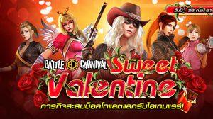 Battle Carnival ชวนคุณตะลุยภารกิจ Sweet Valentine รับแรร์ไอเท็มฟรี