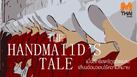 The Handmaid's Tale เมื่อสิทธิสตรีถูกลิดรอน เสียงอ้อนวอนไร้ความหมาย