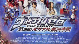 ultraman-zero-the-revenge-of-belial