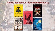 5 นิยายโลกดิสโทเปียที่อ่านแล้วต้องตีอกผางๆ