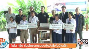 โมโน กรุ๊ป มอบตู้หนังสือให้นักเรียนจาก 6 โรงเรียน ใน จ.กาญจนบุรี