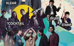 ประกาศผลผู้ได้รับบัตรคอนเสิร์ต Neekuru Land 2 ตอน Animal Music Village