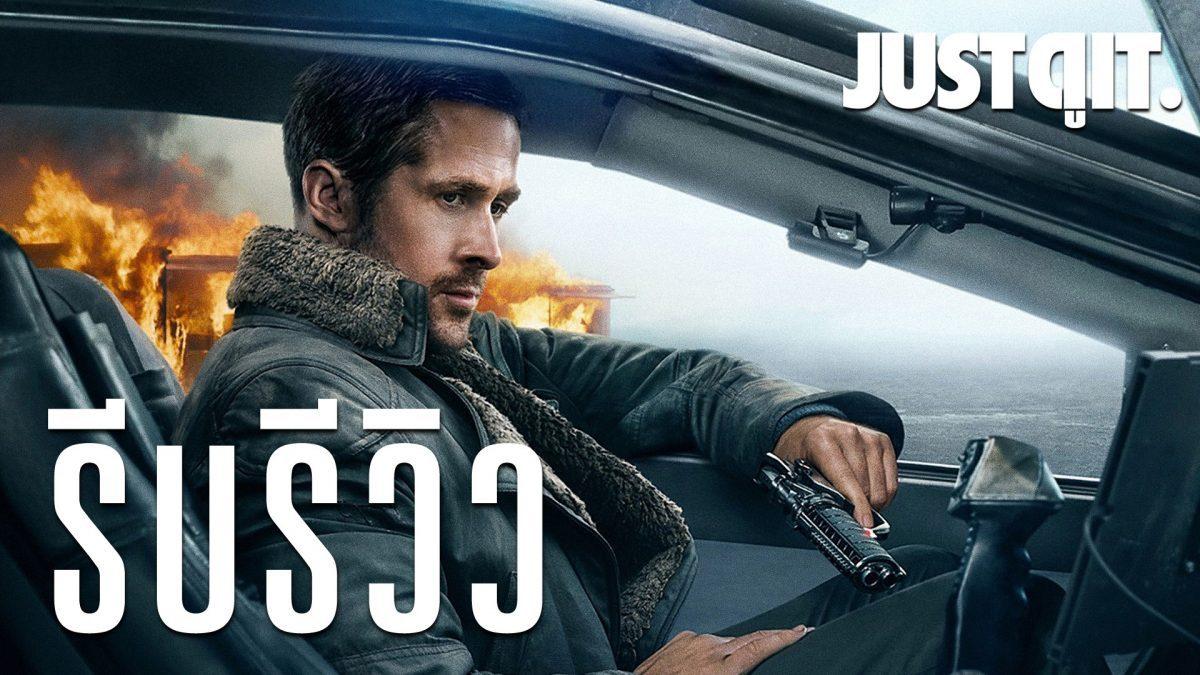 รีบรีวิว BLADE RUNNER 2049 หนังไซไฟฟอร์มยักษ์ที่กล้าแตกต่าง #JUSTดูIT