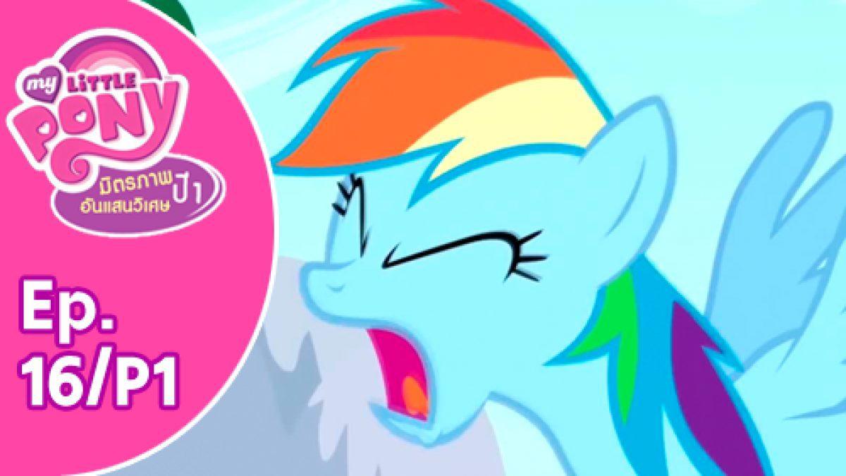 My Little Pony Friendship is Magic: มิตรภาพอันแสนวิเศษ ปี 1 Ep.16/P1
