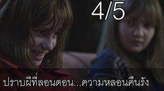 รีวิวภาพยนตร์ The Conjuring 2 : ปราบผีที่ลอนดอน ความหลอนคืนรัง