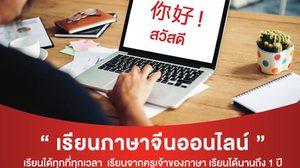 เรียนภาษาจีนออนไลน์ จากครูเจ้าของภาษา กับโรงเรียนสอนภาษาจีน เคพีเอ็น ไชนีส