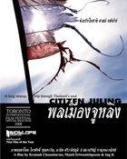 Citizen Juling : พลเมืองจูหลิง