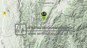 แผ่นดินไหวพม่า 3.5R ห่าง อ.ปางมะผ้า จ.แม่ฮ่องสอน 84กม.