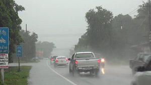 กรมอุตุฯ เตือนเหนือ อีสาน กลาง อาจมีลูกเห็บ-กทม.มีฝน 60%