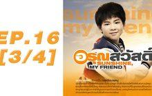 อรุณสวัสดิ์ Sunshine My Friend EP.16 [3/4]
