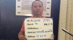 ฮิวแมนไรท์วอทช์ จวกไทย ฐานส่งผู้ลี้ภัยไปจีน เสี่ยงถูกทรมาน
