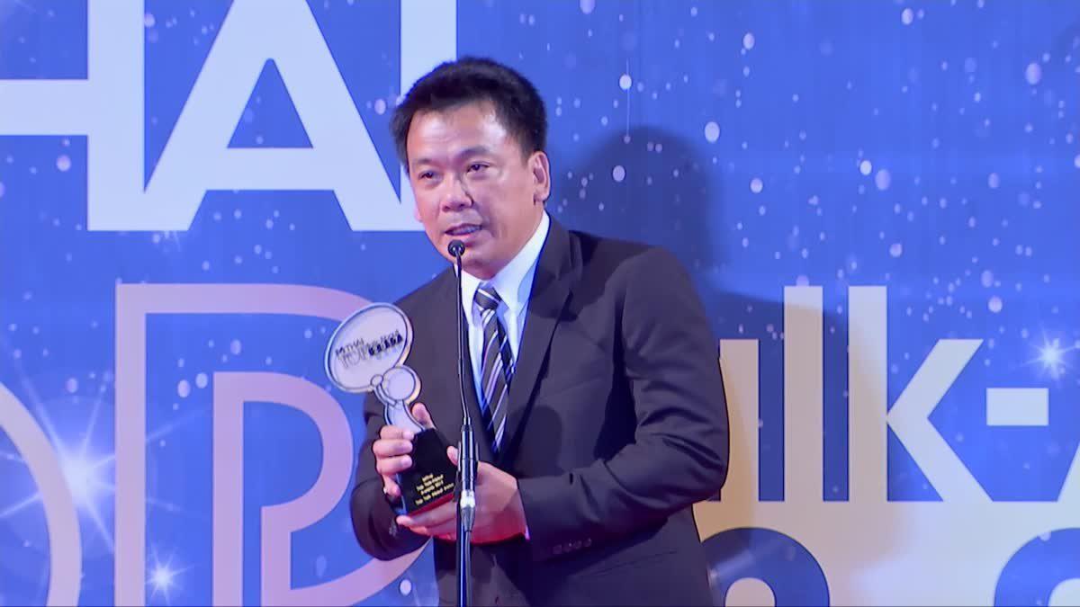 ป้อง ณวัฒน์ กุลรัตนรักษ์ (รับแทน) รางวัล Top Talk About  Actor 2017