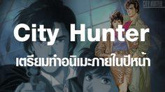เตรียมเฮ City Hunter การ์ตูนดังในตำนานประกาศทำภาพยนตร์อนิเมะ!!